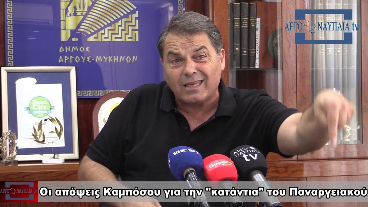 """Οι απόψεις Καμπόσου για την """"κατάντια"""" του Παναργειακού"""
