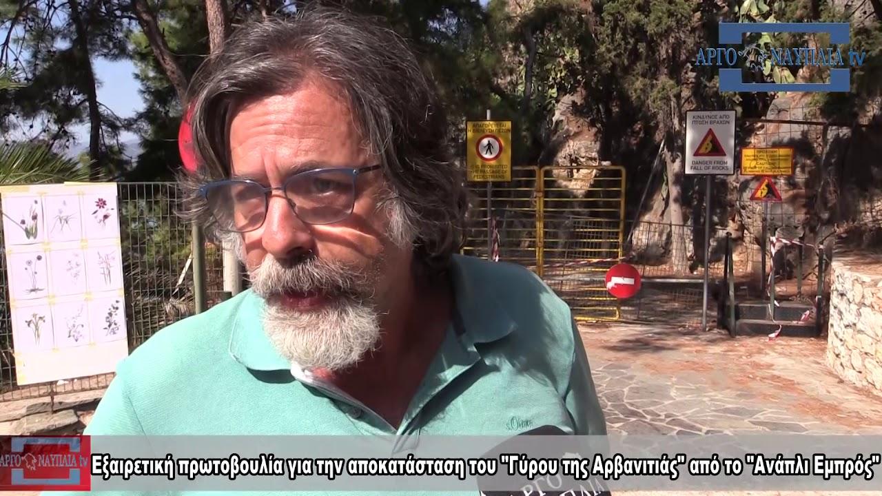 """Εξαιρετική πρωτοβουλία για την αποκατάσταση του """"Γύρου της Αρβανιτιάς"""" από το """"Ανάπλι Εμπρός"""""""
