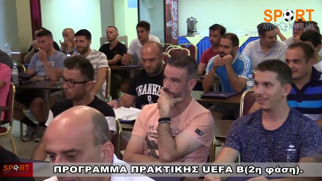 Ολοκληρώνεται το Πρόγραμμα Πρακτικής UEFA B (2η φάση) - Δηλώσεις