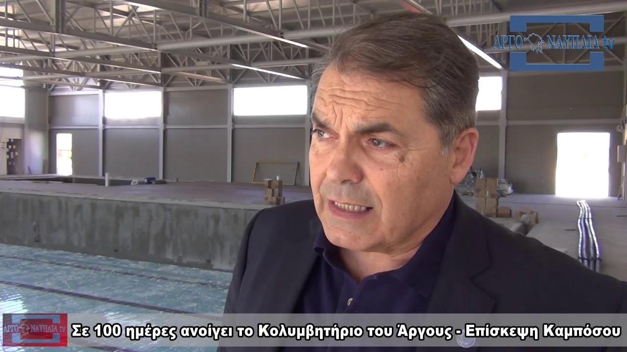 Σε 100 ημέρες ανοίγει το Κολυμβητήριο του Άργους - Επίσκεψη Καμπόσου