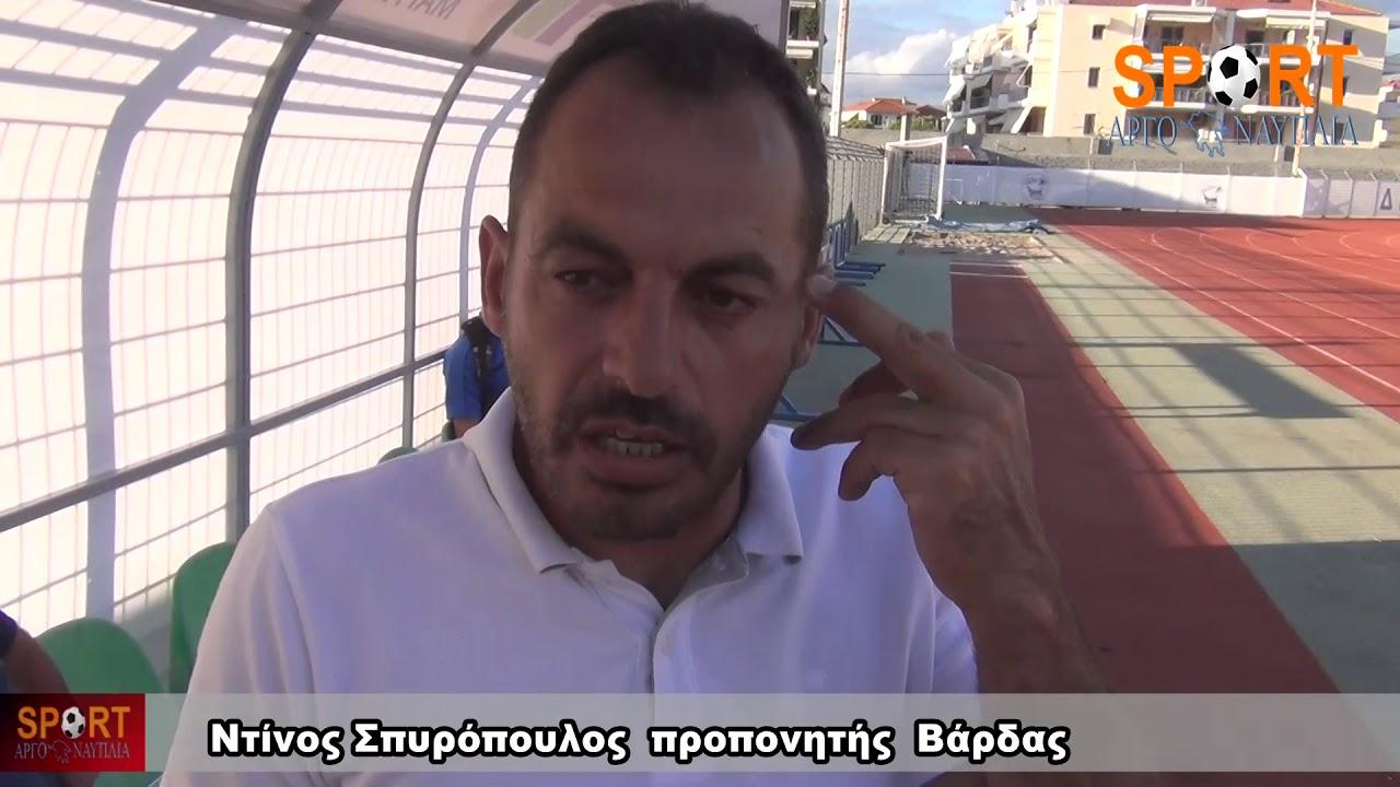 Ο προπονητής ΝΤΙΝΟΣ ΣΠΥΡΟΠΟΥΛΟΣ  μετά τον αγώνα ΝΑΥΠΛΙΟ 2017 - ΠΑΜΒΟΥΠΡΑΣΙΑΚΟΣ Α.Ο ΒΑΡΔΑΣ 1-0