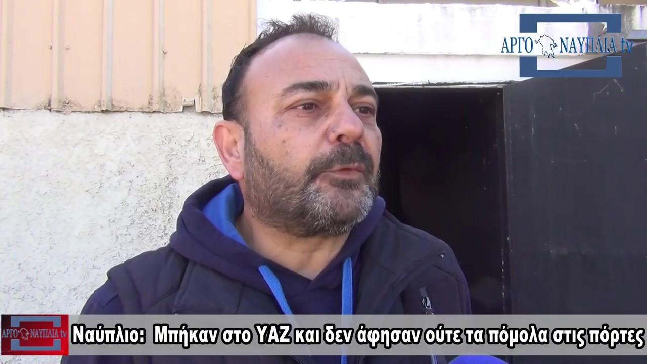 Ναύπλιο: Μπήκαν στο YAZ και δεν άφησαν ούτε τα πόμολα στις πόρτες... (ΒΙΝΤΕΟ)
