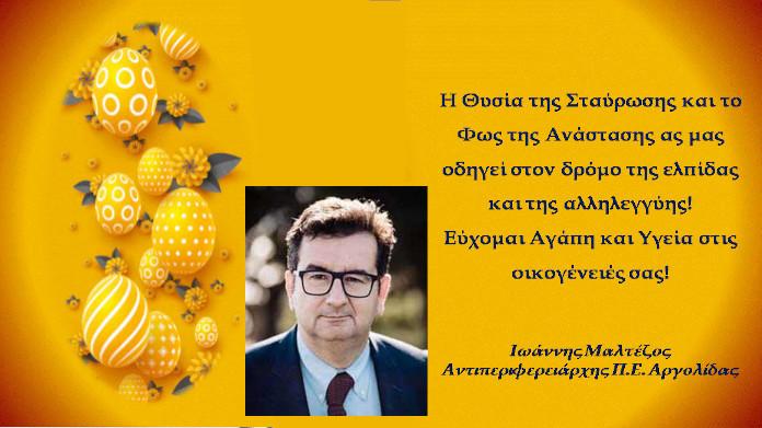 maltezos_efxes_easter2021_696*391